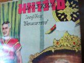 นารายน์มหาราช (เล่มเดียวจบ)