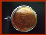 เหรียญกษาปณ์กรมหลวงชุมพรเขตอุดมศักดิ์ เหรียญเนื้อทองแดง จัดสร้างโดยกองกษาปณ์ กรมธนารักษ์ พ.ศ.2535