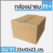 กล่องไปรษณีย์แบบฝาชน ไซด์ M+ (เคอร์รี่)