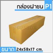 กล่องไปรษณีย์แบบฝาชน ไซด์ P1