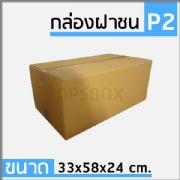 กล่องไปรษณีย์แบบฝาชน ไซด์ P2