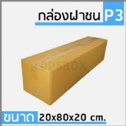 กล่องไปรษณีย์แบบฝาชน ไซด์ P3