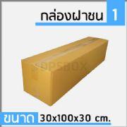 กล่องไปรษณีย์แบบฝาชน ไซด์ 1