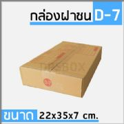 กล่องไปรษณีย์แบบฝาชน ไซด์ D-7