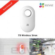 T9 Wireless Siren