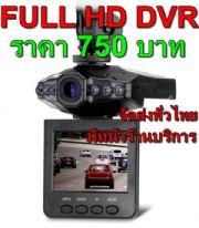 DVR กล้องวงจรปิดในรถ