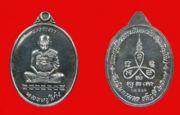 เหรียญหลวงพ่อม่น วัดเนินตามาก จ.ชลบุรี