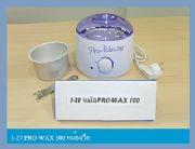 หม้อแว็ก PRO-WAX