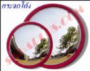 กระจกโค้ง กระจกนูน  (TRAFFIC MIRROR)