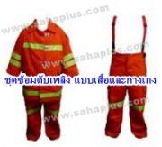 ชุดซ้อมดับเพลิง แบบเสื้อและกางเกง