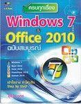 Windows 7 & Office 2010