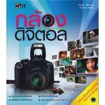 กล้องดิจิตอล ครบเครื่องเรื่องกล้องและการถ่ายภาพ