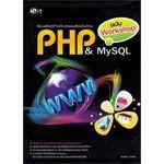 เรียนลัดสร้างเว็บแอพพลิเคชั่นด้วย PHP&MySQL