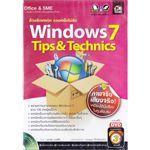 Windows7 Tips&Technics