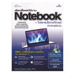 เลือกซื้อและใช้งาน Notebook+โปรแกรมใช้งานที่ควรมี