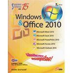 รวมสุดยอดโปรแกรม เล่ม 15 Windows7&Office2010