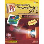 คู่มือเรียนและใช้งาน Powerpoint 2010