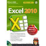 ทำงานกับข้อมูลสเปรดชีทด้วย EXCEL 2010
