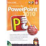 สร้างงานพรีเซนเตชั่นมืออาชีพด้วย Power Point 2010