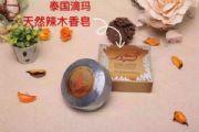 สบู่เดมา-辣木皂(单装)