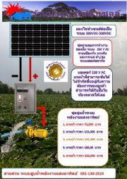ระบบสูบน้ำบาดาลพลังงานแสงอาทิตย์