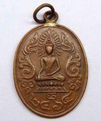 เหรียญพรหมมุนี ของ สมเด็จพระสังฆราชแพ วัดสุทัศน์ ปี 2464 หลังจาร หูเชื่อม