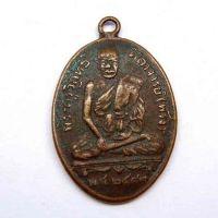 เหรียญหลวงพ่อพริ้ง วัดบางปะกอก รุ่นแรก ปี พ.ศ. 2483