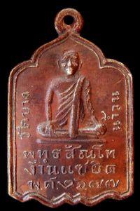 เหรียญปั๊มหลวงปู่รอด รุ่นแซยิด วัดบางน้ำวน ปีพ.ศ.๒๔๗๗