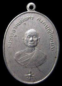 เหรียญหลวงปู่มา วัดราชบูรณะ(วัดเลียบ) กรุงเทพฯ รุ่นแรก ปี ๒๕๑๑ เนื้ออัลปาก้า
