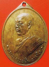 เหรียญพระอาจารย์ฝั้น อาจาโร รุ่นแรก เนื้อทองแดง