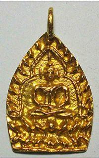 เหรียญเจ้าสัวทองคำ หลวงปู่บุญ วัดกลางบางแก้ว