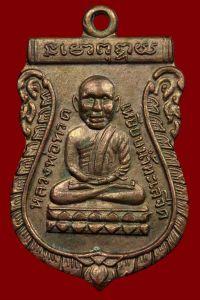 เหรียญรุ่นแรก หลวงปู่ทวด วัดช้างให้ ปี พ.ศ.2500