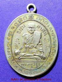เหรียญรุ่นแรก หลวงพ่อกล่อม วัดโพธาวาส จ.สุราษฎร์ธานี ปี พ.ศ. ๒๔๗๐ เนื้อเงิน