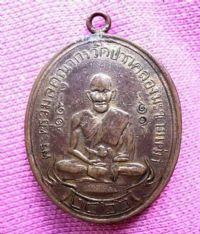 เหรีญรุ่นแรก ปี พ.ศ.๒๔๖๖ หลวงปู่ศุข วัดปากคลองมะขามเฒ่า จ.ชัยนาท
