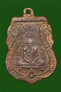 เหรียญรุ่นแรก หลวงพ่อกลั่นวัดพระญาติฯ พิมพ์นิยมขอเบ็ด