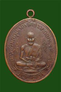 เหรียญรุ่นแรก หลวงปู่ศุข วัดปากคลองมะขามเฒ่า พ.ศ.๒๔๖๖