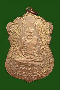 เหรียญรุ่นแรก พ.ศ.๒๔๖๗ หลวงปู่เอี่ยม วัดหนัง พิมพ์ยันต์ 4 บล็อก 4 จุด
