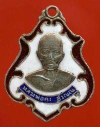 เหรียญรุ่นแรก ปี พ.ศ.2483 เนื้อเงินลงยา หลวงพ่อคง วัดซำป่าง่าม จ.ฉะเชิงเทรา
