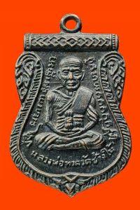 เหรียญหลวงปู่ทวด รุ่นเลื่อนสมณศักดิ์ วัดช้างให้ ปี พ.ศ.2508