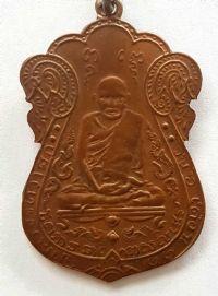 เหรียญหลวงปู่เอี่ยม วัดหนัง ปี พ.ศ.2467 พิมพ์ยันต์4 บล็อค 4 จุด No.1985
