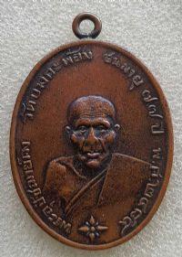เหรียญรุ่นแรก หลวงพ่อคง วัดบางกะพ้อม ปี พ.ศ. 2484 No.1986