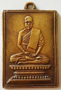 เหรียญรุ่นแรก เนื้อฝาบาตร หลังยันต์ห้า ปี 2481 หลวงปู่เผือก วัดกิ่งแก้ว จ.สมุทรปราการ No.1981