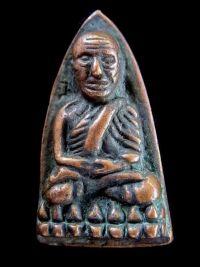 พระหลวงปู่ทวด รุ่นหลังเตารีด พิมพ์ใหญ่ ตอก ฉ ปี พ.ศ.2505 วัดช้างให้ จ.ปัตตานี No.2005