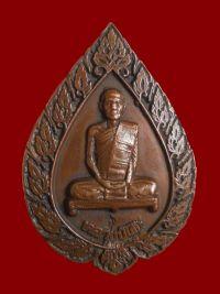 เหรียญฉลองพัดยศ พิมพ์ใหญ่ หลวงปู่โต๊ะ วัดประดู่ฉิมพลี ปี พ.ศ.2518 เนื้อนวโลหะ No.1993