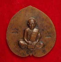 พระหลวงปู่ทิม วัดละหารไร่ จ.ระยอง พิมพ์พิเศษรูปใบโพธิ์ No.1999
