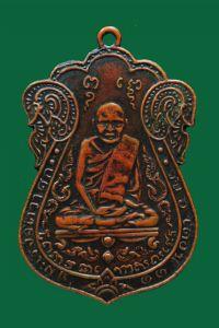 เหรียญรุ่นแรก หลวงปู่เอี่ยม วัดหนัง พิมพ์หลังยันต์สี่ บล็อก 4 จุด เนื้อทองแดง  No.1817