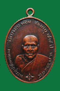 เหรียญรุ่นแรก หลวงพ่อคง วัดบางกะพ้อม พ.ศ.๒๔๘๔ No.1818