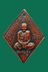 เหรียญข้าวหลามตัด หลวงพ่อปู่เอี่ยม วัดสะพานสูง จ.นนทบุรี No.1819