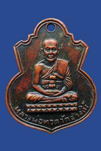 เหรียญหลวงปู่ทวด วัดช้างให้ พิมพ์น้ำเต้า บล็อกหน้าหนุ่ม ปี พ.ศ.2505 No.1820