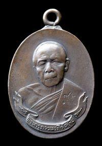 เหรียญห่วงเชื่อม 8 รอบ พ.ศ.2518 เนื้อนวโลหะ หลวงปู่ทิม วัดละหารไร่ จ.ระยอง  No.283